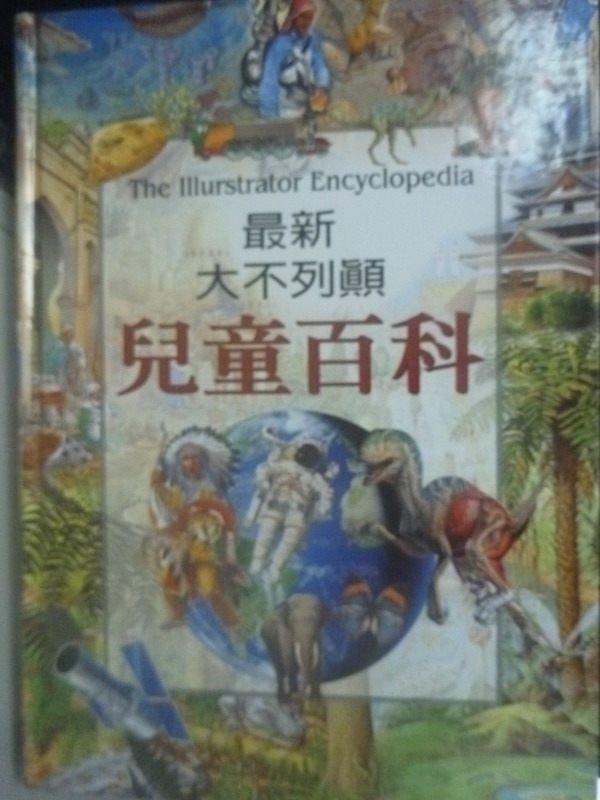 【書寶二手書T2/少年童書_PLG】大不列顛兒童百科_陳偉