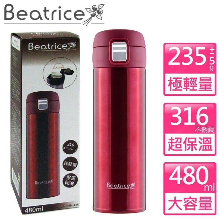 【Beatrice】316不銹鋼輕羽彈蓋保溫杯 (紅) 480ml 史上最輕238g 最高材質不輸 象印 膳魔師