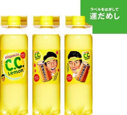 [即期良品]SUNTORY三得利C.C.檸檬風味碳酸汽水 - 修造抽籤紙限定瓶(500ml) ~三種包裝 隨機出貨~ *賞味期限:2016/12/15*