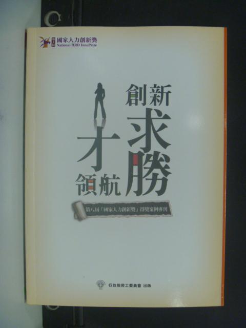 【書寶二手書T1/財經企管_LBK】人才領航:創新求勝_行政院勞工委員會編輯小組
