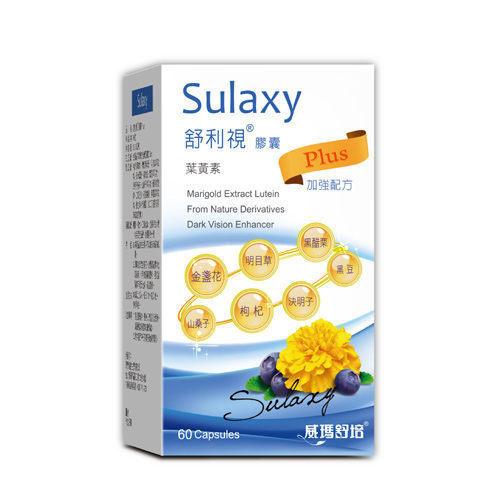 【威瑪舒培】 舒利視膠囊(葉黃素)Plus加強配方 60顆/盒*10+5