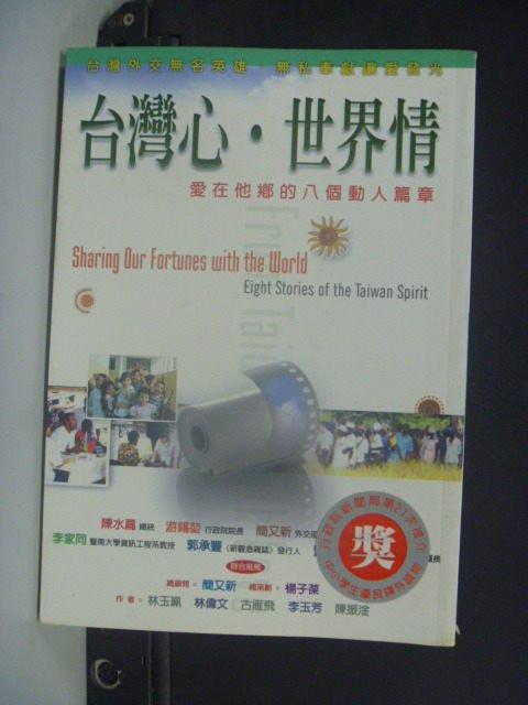 【書寶二手書T4/勵志_JET】台灣心‧世界情─愛在他鄉的八個動人篇章_李玉珮/等