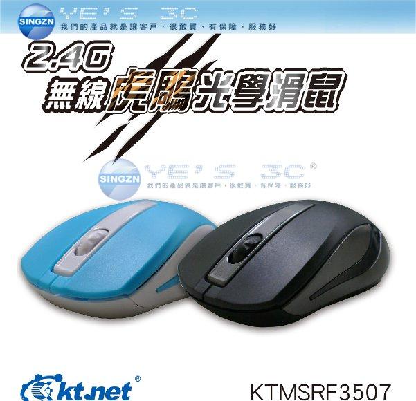 「YEs 3C」KTNET 無線虎鵰 2.4G 無線滑鼠/1200 dpi/迷你接收器/休眠省電模式