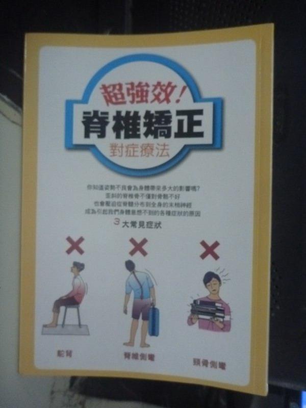 【書寶二手書T1/醫療_LIB】超強效!脊椎矯正對症療法_甲木壽人