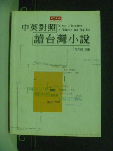 【書寶二手書T6/語言學習_IKQ】中英對照讀台灣小說_齊邦媛