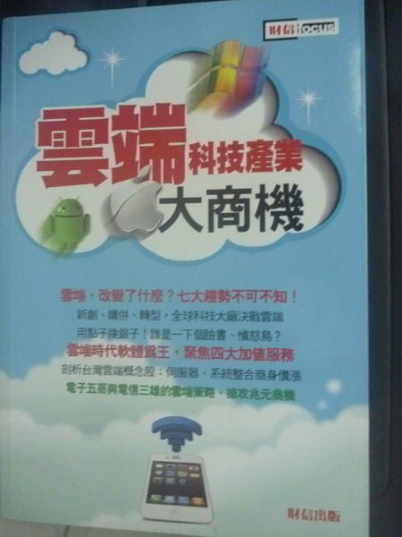 【書寶二手書T6/財經企管_IEM】雲端科技產業大商機_財信編輯部