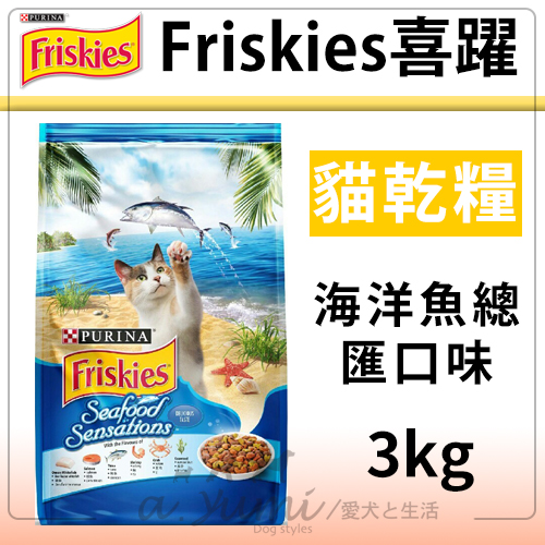 《Friskies喜躍》海洋魚總匯口味-成貓飼料 3kg / 貓乾糧