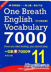 一口氣背7000字(11)