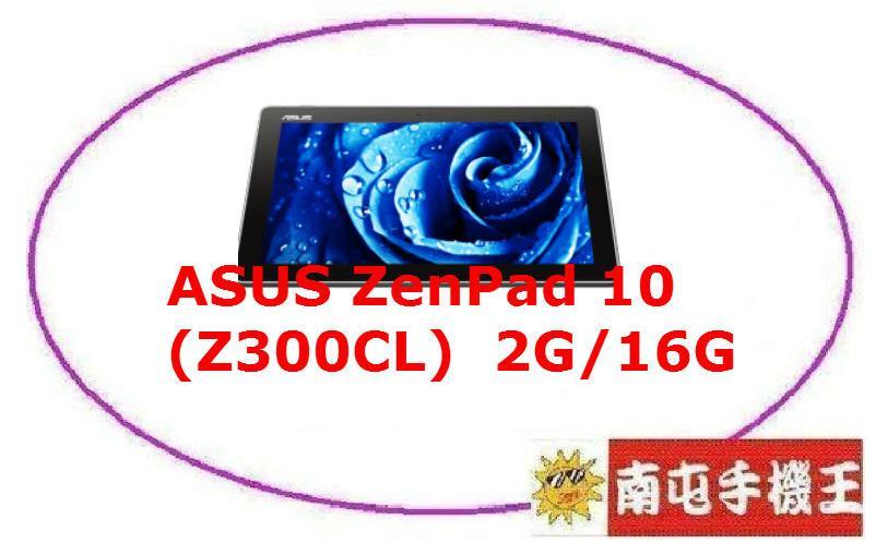 ^^南屯手機王^^ ASUS ZenPad 10 (Z300CL) 2G/16G 10吋可通話平板~~【免運宅配到家】