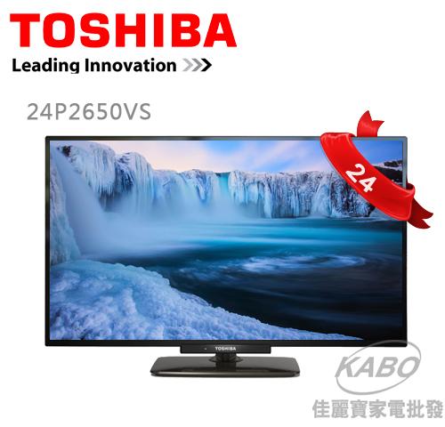 【佳麗寶】-(TOSHIBA東芝)24吋液晶顯示器+視訊盒24P2650VS