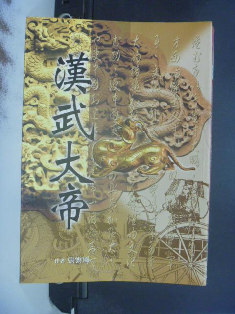 【書寶二手書T5/一般小說_NQJ】漢武大帝_張雲風