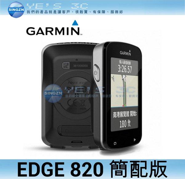 「YEs 3C」GARMIN Edge 820 (簡配版) 行動連網 自行車 GPS衛星導航