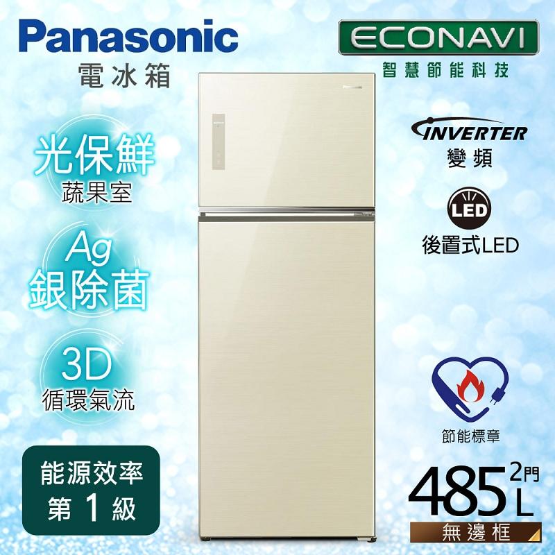 【Panasonic 國際牌】ECO NAVI。485L玻璃雙門變頻電冰箱/翡翠金 (NR-B487TG-N)