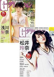 電視偶像女星寫真集  Vol.41附松井玲奈雙面海報