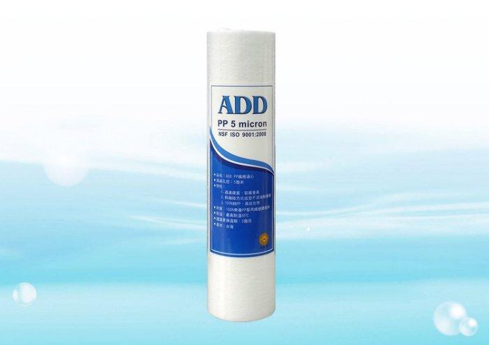 ADD-PP棉質濾心10英吋5微米 《100%台灣製 》通過NSF-ISO認證