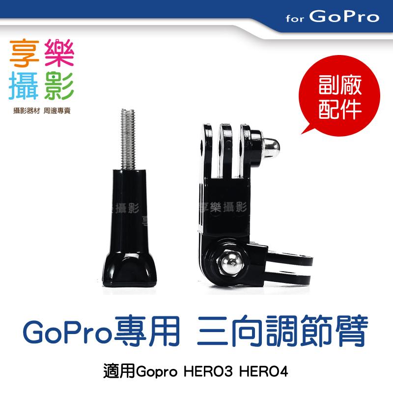 [享樂攝影] GOPRO 3向 調節臂 配件 GOCAM SJ4000 多角度 腳踏車 摩托車 極限運動
