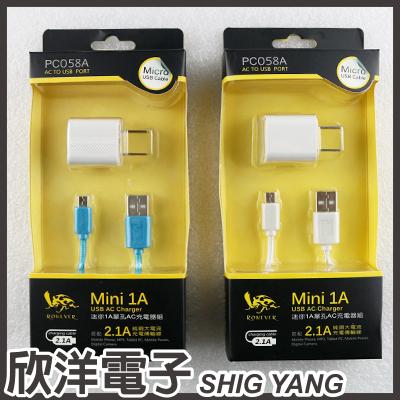 ※ 欣洋電子 ※ 迷你1A 單USB孔 AC充電器組(PC058A) HTC/SONY/三星/小米/OPPO
