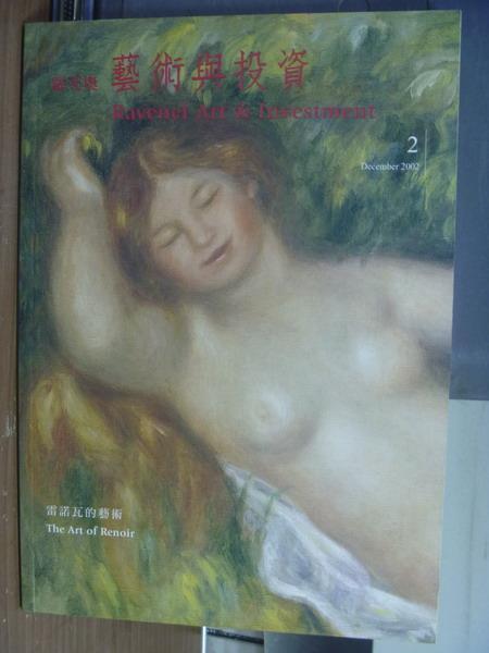 【書寶二手書T2/藝術_POL】羅芙奧藝術與投資-雷諾瓦的藝術