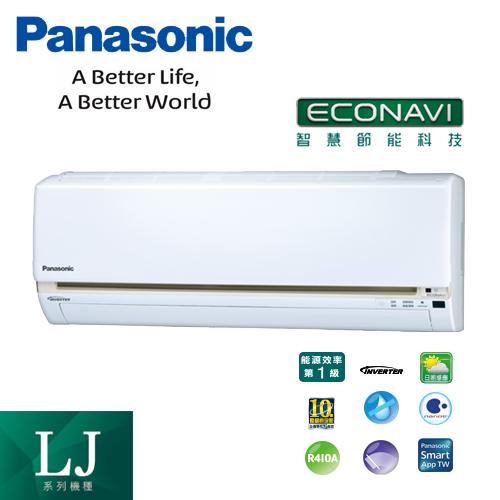 Panasonic國際 2-3坪 一對一單冷變頻卓越型 LJ系列(CS-LJ22VA2/CU-LJ22CA2)含基本安裝