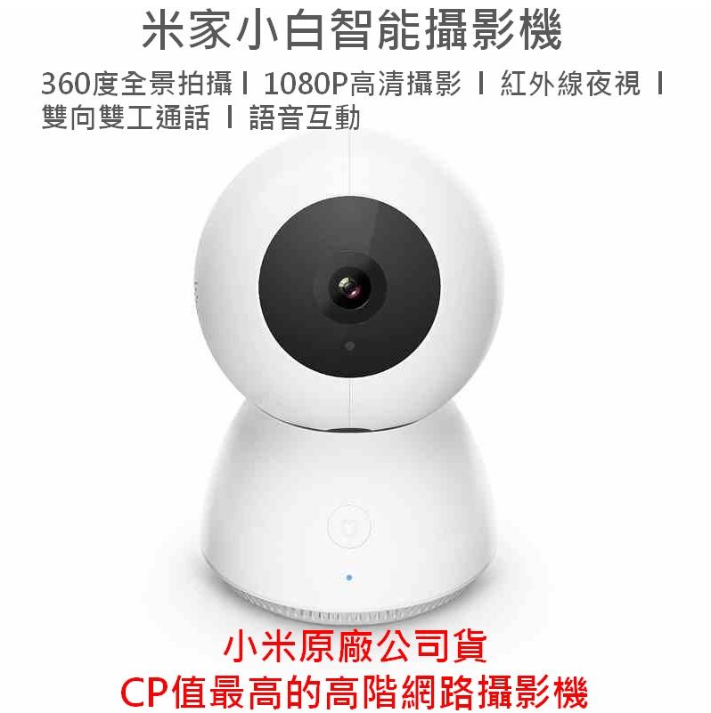米家小白攝影機(小米原廠公司貨)-進階版小蟻攝影機/360度/智能語音互動/1080P高清/夜視/雙工通話-現貨供應