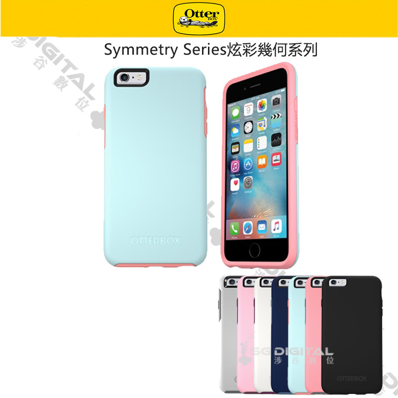 ~斯瑪鋒數位~Otterbox Symmetry Series炫彩幾何系列 Apple iPhone 6/6S Plus 5.5吋