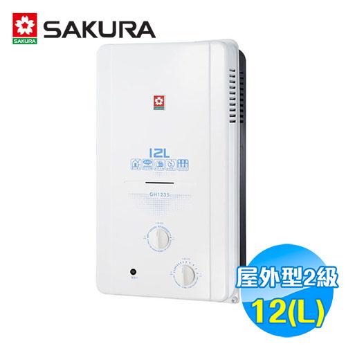 櫻花 SAKULA 12公升 屋外型  防空燒 熱水器 GH-1235