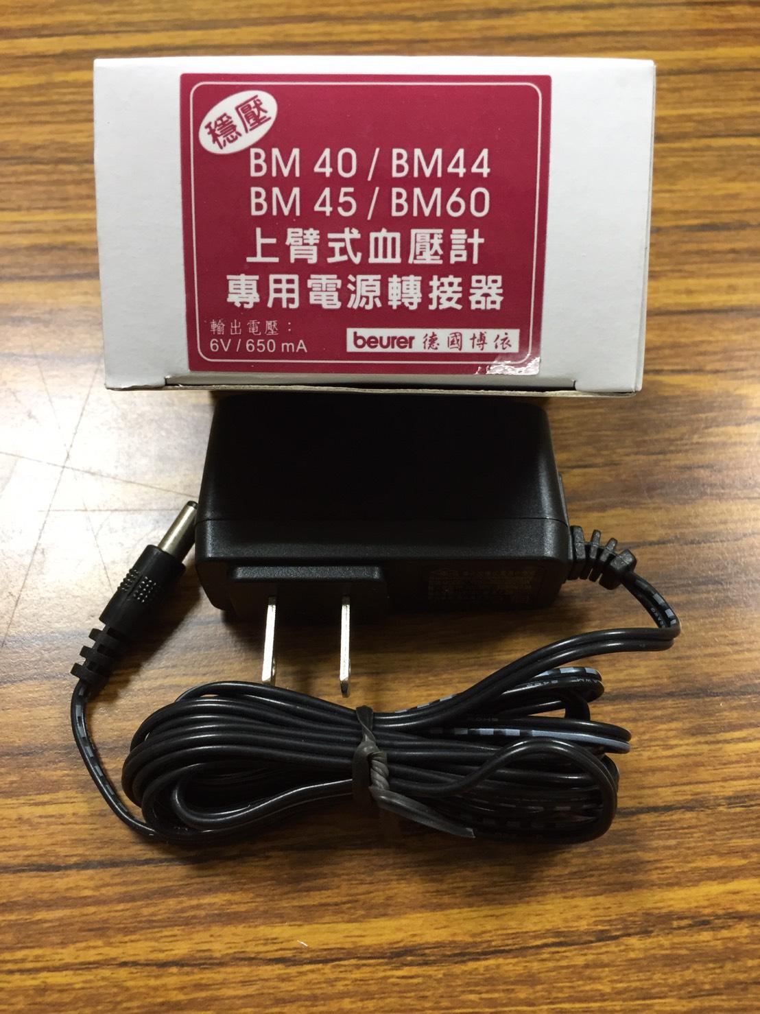 德國博依血壓計專用電源轉接器