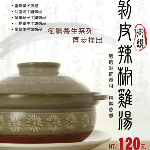 【Lamigo】剝皮辣椒雞湯(450g)★嚴選滋補食材★精燉熬煮★精華全煨進了湯頭裡★濃郁回甘
