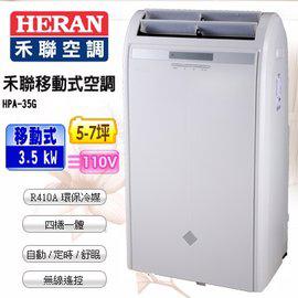 【HERAN 禾聯】5-7坪移動式空調HPA-35G
