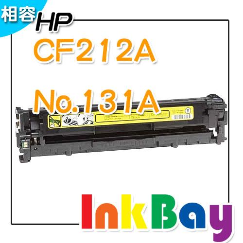 HP CF212A 黃色相容碳粉匣/適用機型:LJ PRO 200 M276nw/m251n/m251nw