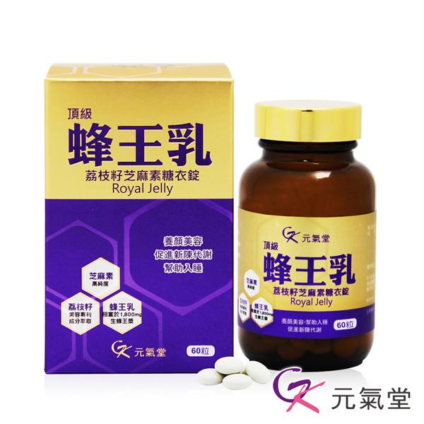 日本芝麻素添加【元氣堂】高活性蜂王乳 60錠/盒