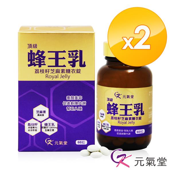 日本芝麻素添加【元氣堂】高活性蜂王乳 60錠/盒X2