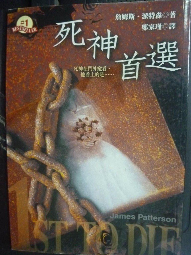 【書寶二手書T4/一般小說_GEO】死神首選_原價299_詹姆斯‧派特森