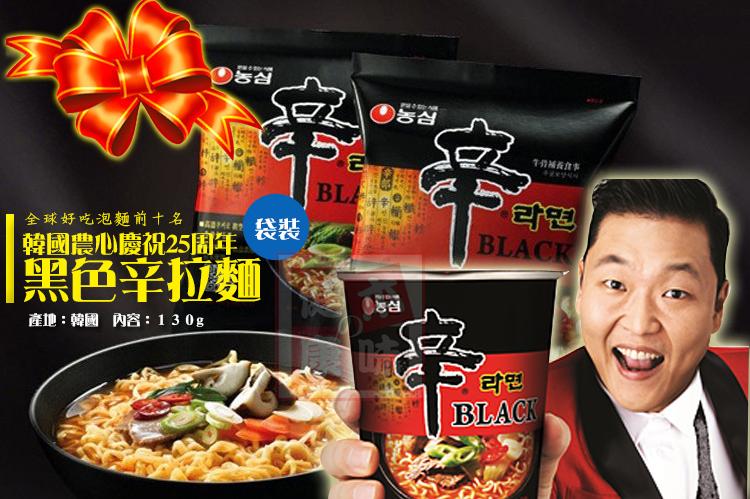 韓國 農心 頂級黑辛拉麵 (牛骨雪濃湯味) 好吃泡麵TOP8 [KO8801043012225]千御國際