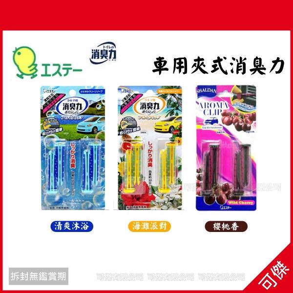 可傑 日本 雞仔牌【車用夾式消臭力】花香 冷氣孔夾式 香水芳香劑  4入