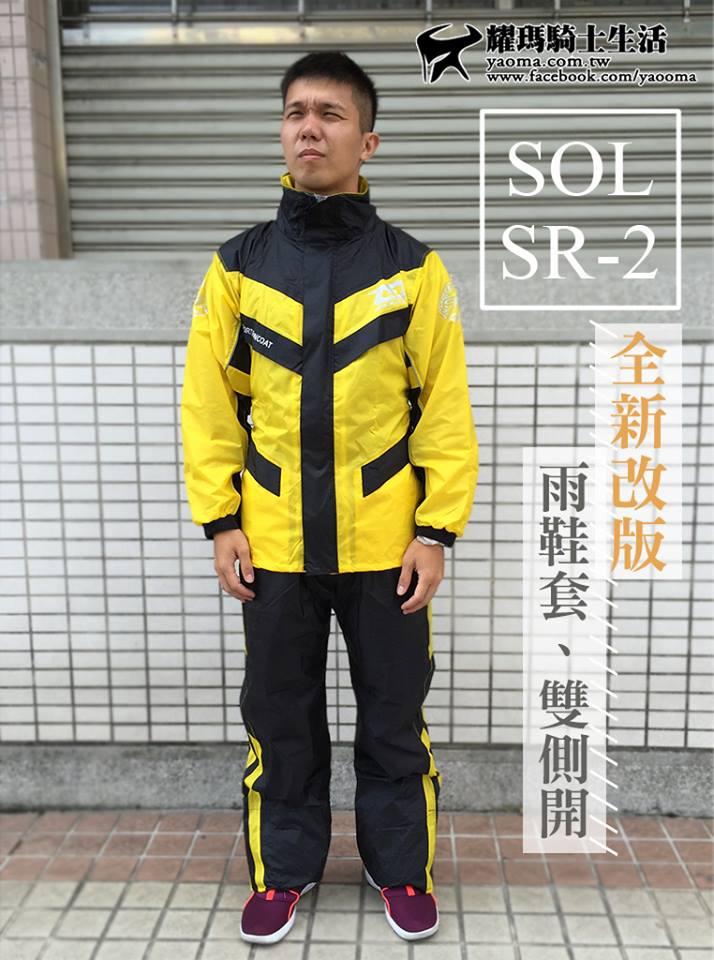 【全新改版】SOL_兩件式雨衣|SR-2 / SR2 紅/黃/藍 【隱藏式雨鞋套 雙側開】『耀瑪騎士機車安全帽部品』