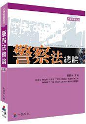 警察法總論(三版):大學用書系列(一品)