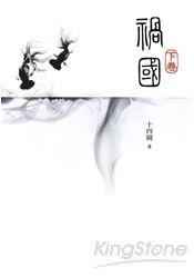 禍國(下)