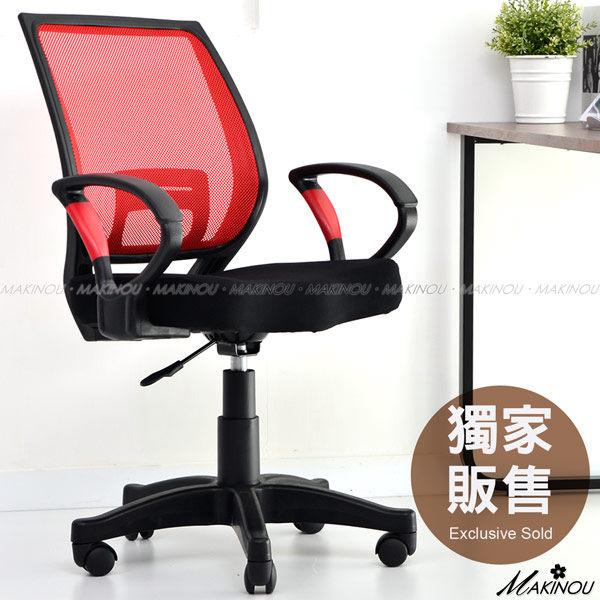 免運下殺 日本MAKINOU-3D透氣椅背舒適電腦椅-台灣製 免組裝 日本牧野 椅子 書桌椅 傢俱 MAKINO
