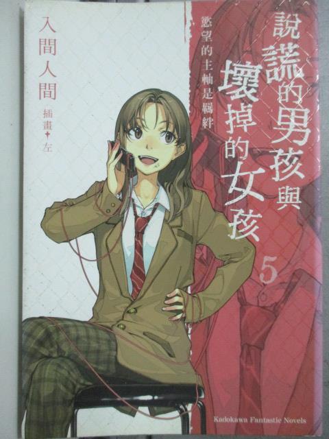 【書寶二手書T1/言情小說_JBJ】說謊的男孩與壞掉的女孩5-慾望的主軸是羈絆_入間人間_輕小說