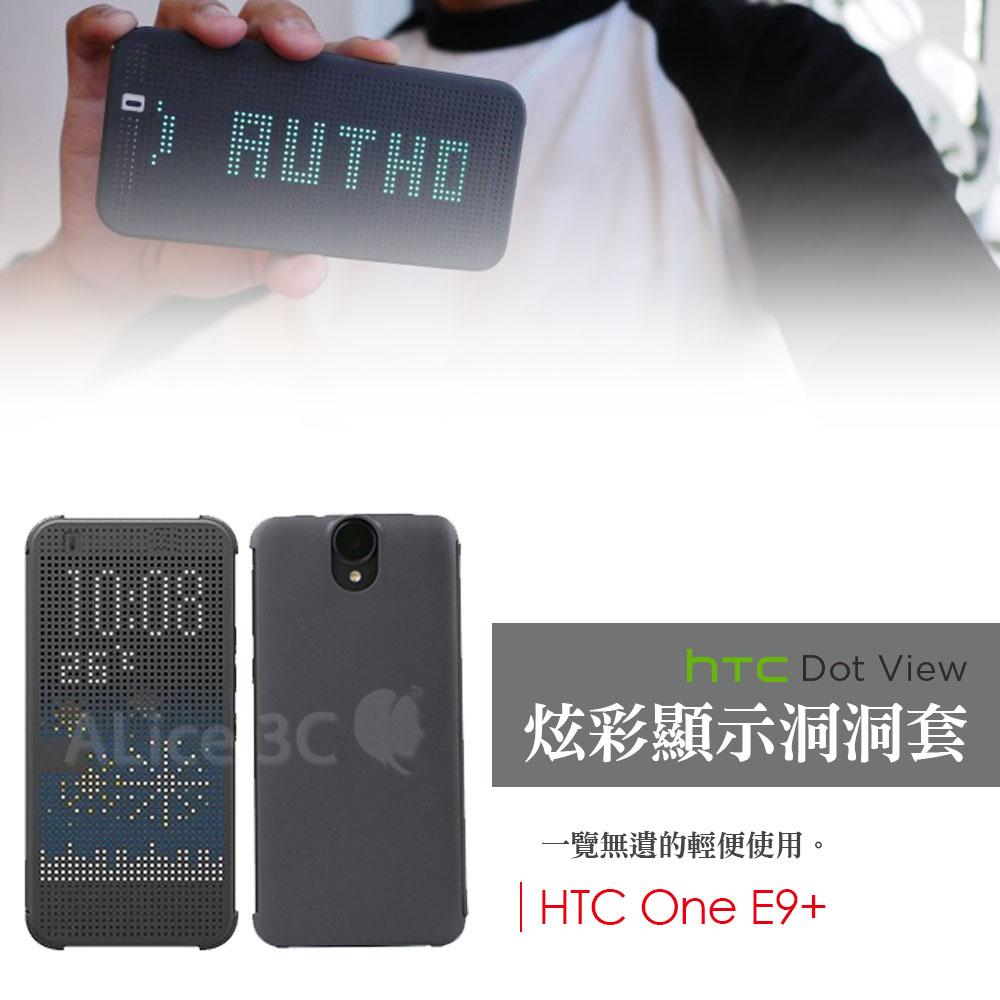 HTC One E9+ / E9 plusDot View【C-HTC-007】洞洞套 炫彩顯示保護套 智能保護套 Alice3C