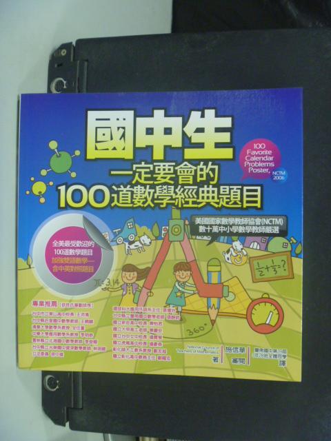 【書寶二手書T1/國中小參考書_HGH】國中生一定要會的100道數學經典題目