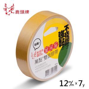 鹿頭牌 DSS7B 萬黏雙面膠 / 布紋雙面膠 / 雙面布膠帶 ( 12mm x 7Y )