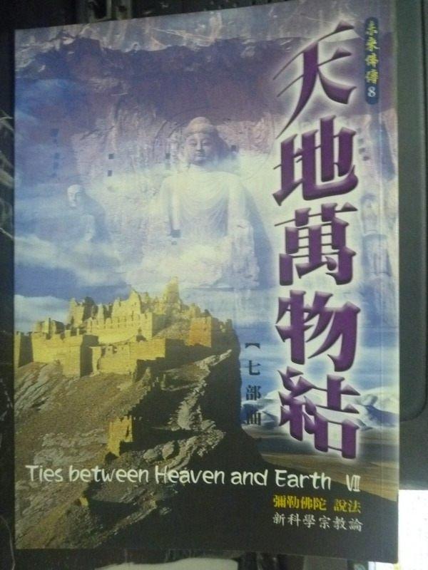 【書寶二手書T4/宗教_LKH】天地萬物結(第七部)_彌勒佛陀