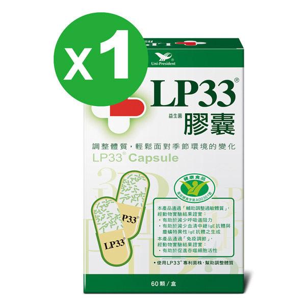 (預宅)統一LP33益生菌膠囊60顆《康是美》