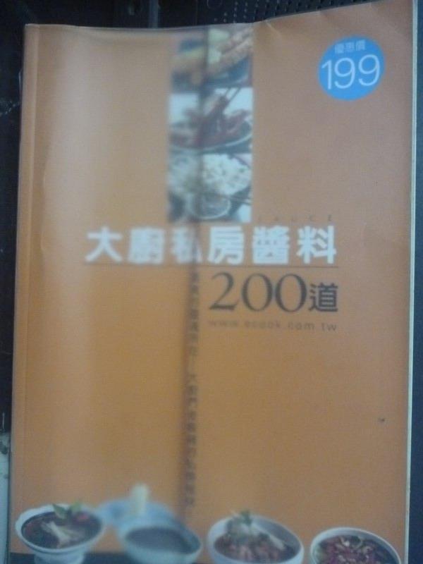 【書寶二手書T8/餐飲_XGC】大廚私房醬料200道_蔡萬利