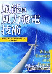風能與風力發電技術