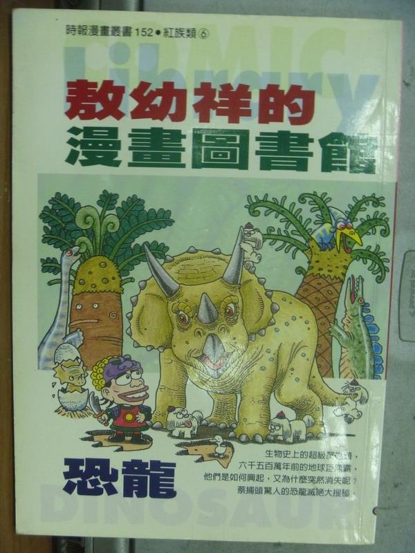 【書寶二手書T1/兒童文學_ORC】敖幼祥的漫畫圖書館-恐龍_敖幼祥