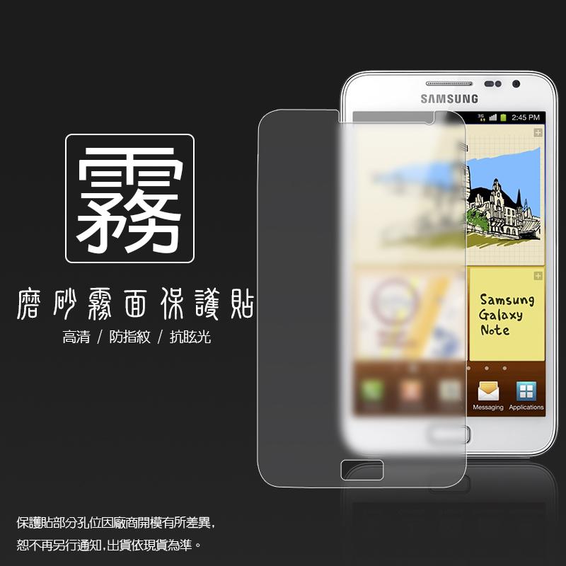 霧面螢幕保護貼 SAMSUNG GALAXY Note N7000 保護貼/保護膜/螢幕保護膜