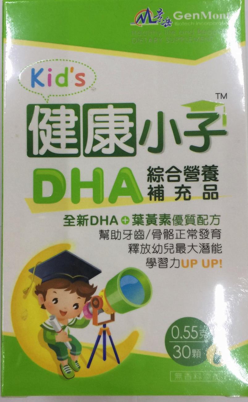 健康小子DHA綜合營養補充品  30顆裝